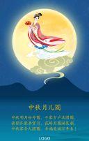 蓝色复古中秋节日祝福H5