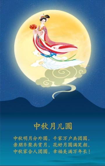 中秋节日祝福模板
