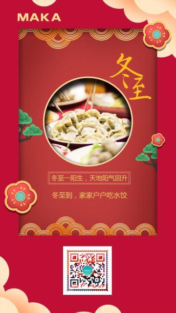 红色喜庆中国风冬至节气海报