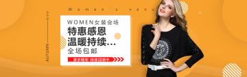 黄色扁平简约女装会场特惠感恩店铺banner