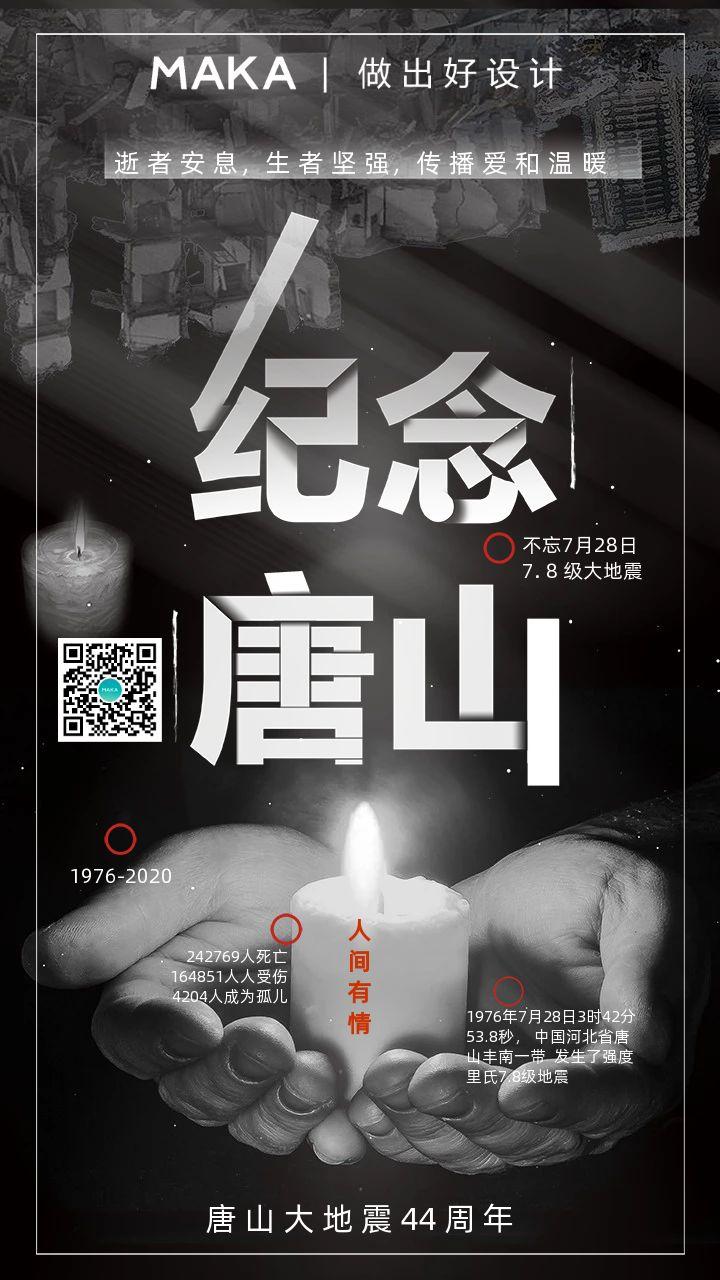 黑白纪念唐山大地震公益海报