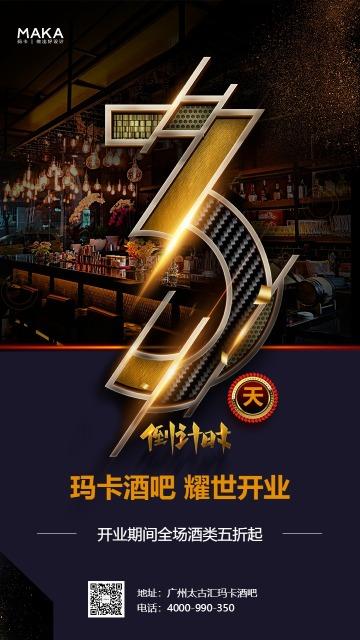 炫酷科技c4d高端大气酒吧开业倒计时宣传海报