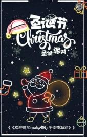圣诞节活动推广圣诞派对餐厅酒吧圣诞活动促销活动宣传