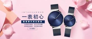 浪漫粉色情人节表白季手表饰品情侣表海报