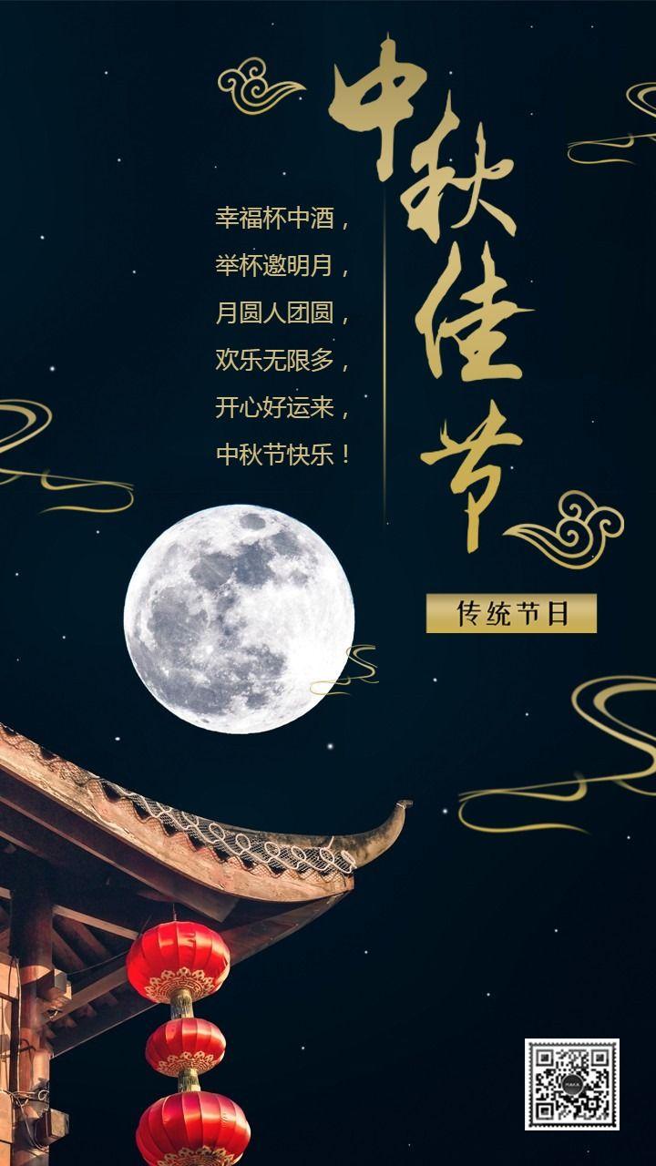 古典中国风中秋祝福贺卡