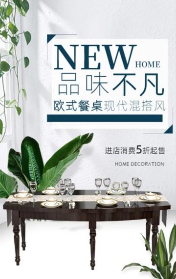 白色简约文艺风格家装节餐桌促销宣传H5