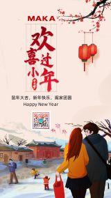 小清新欢喜过小年宣传海报