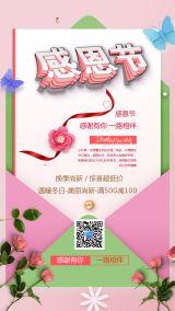 感恩节回馈促销活动海报新品周年庆邀请函