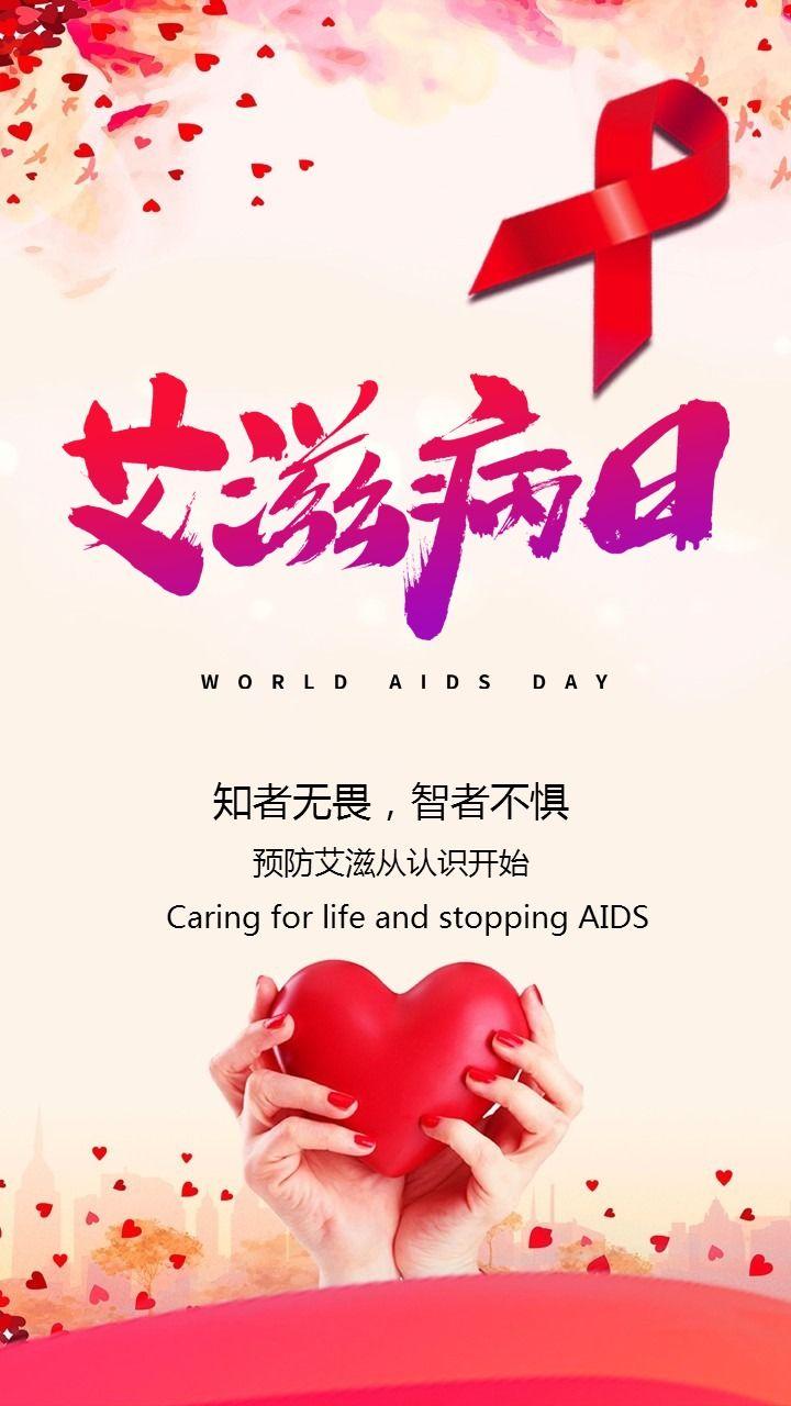 艾滋病日公益宣传广告