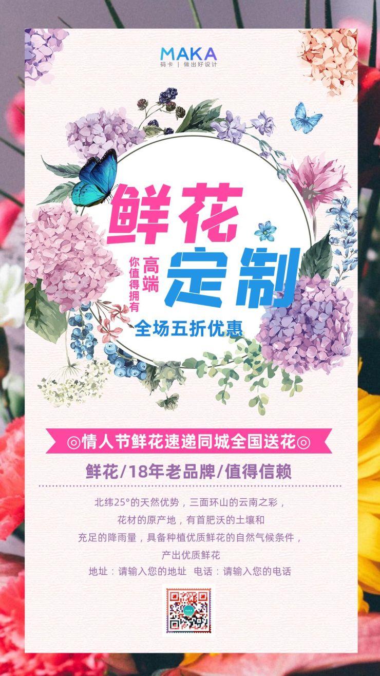 文艺浪漫清新风花店行业公司/产品介绍宣传推广海报
