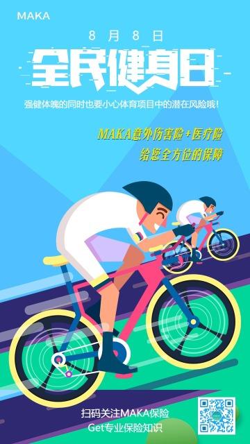 手绘风全民健身日创意海报