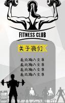 健身宣传模板-通用
