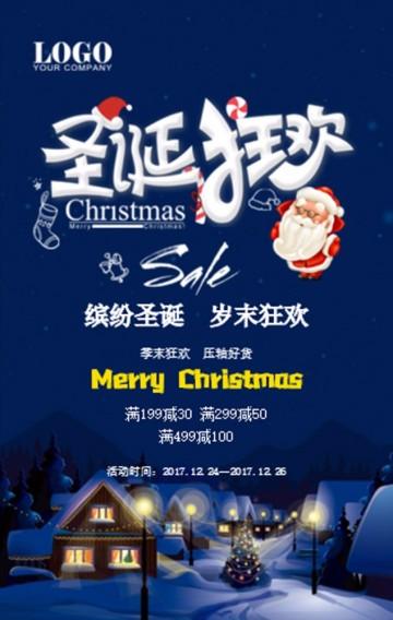 圣诞节日促销活动扁平化时尚大气圣诞狂欢通用模板