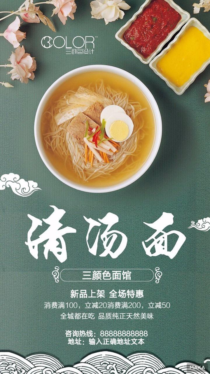 面馆美食推广宣传海报