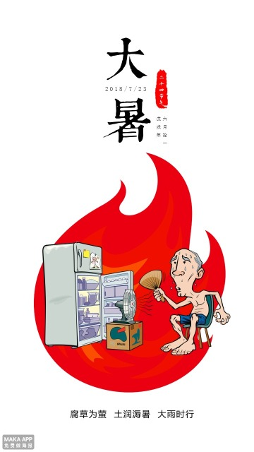 极简设计简约大气二十四节气大暑心情语录企业宣传海报
