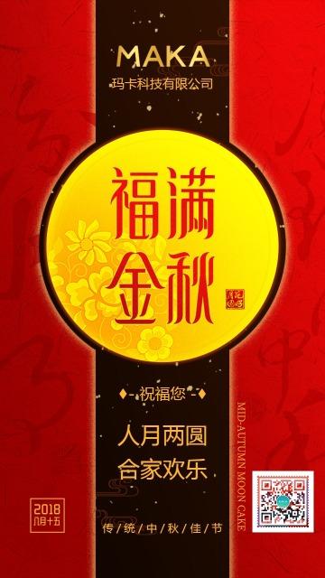 中秋节企业公司客户祝福贺卡