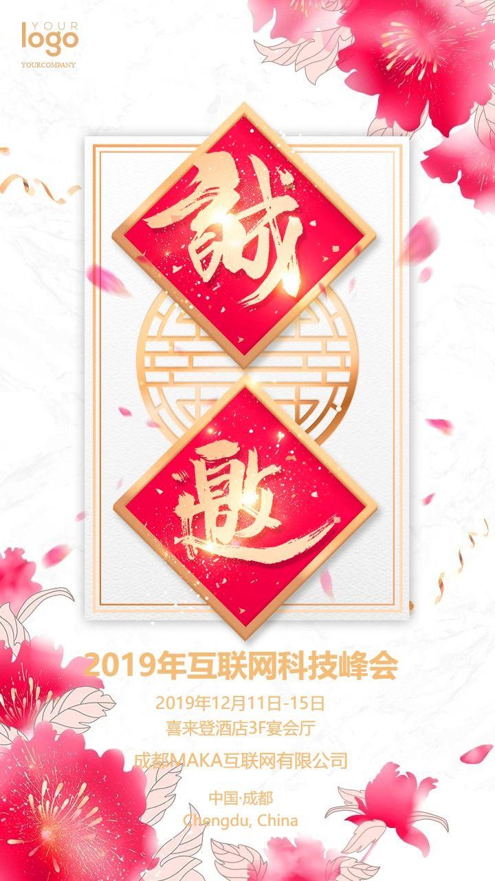 红色极简中国风企业事业单位邀请函海报