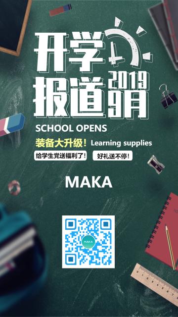 开学季新学期校园宣传海报