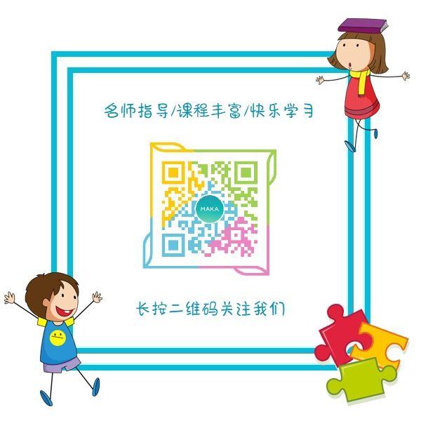 蓝色卡通少儿英语小学中学辅导班培训班 教育机构 招生宣传公众号二维码