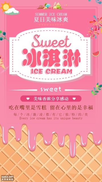 美味冰淇淋雪糕冷饮休闲美食夏日宣传海报