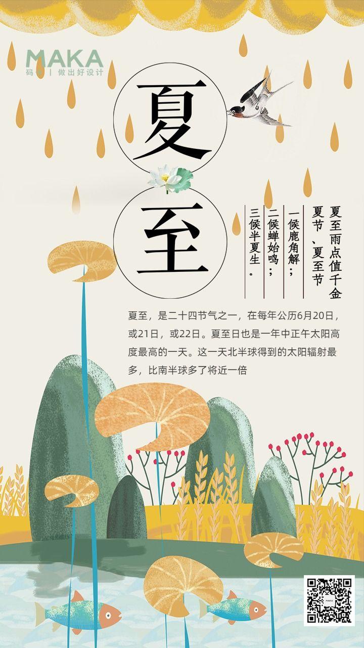 黄色清新夏至节日宣传手机海报