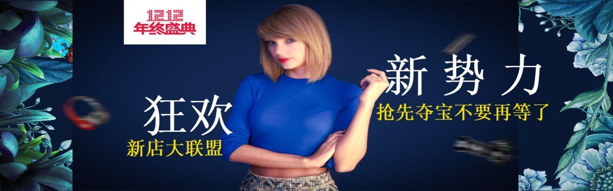 双12时尚炫酷女装电商产品宣传banner
