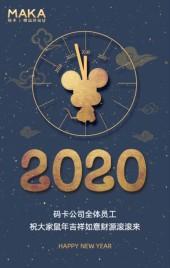 鼠年简约蓝金大气中国风元旦祝福贺卡企业宣传新年祝福品牌推广宣传H5