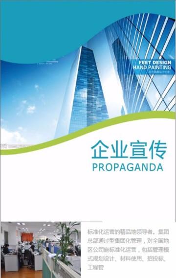 企业宣传单页海报