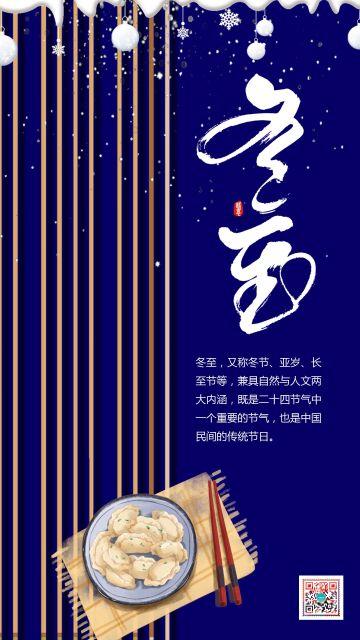 蓝色简约大气中国传统二十四节气之冬至知识普及宣传海报
