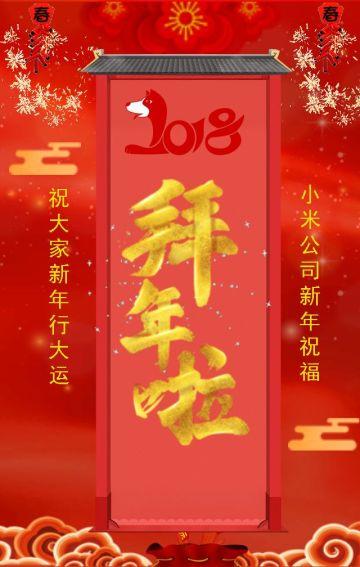炫酷企业、个人新年祝福