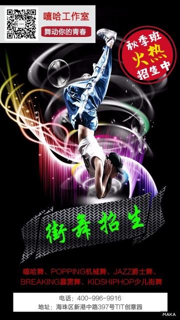 黑色炫酷街舞招生海报