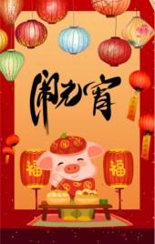 中国风卡通手绘文艺清新红色金色元宵节祝福宣传推广h5场景