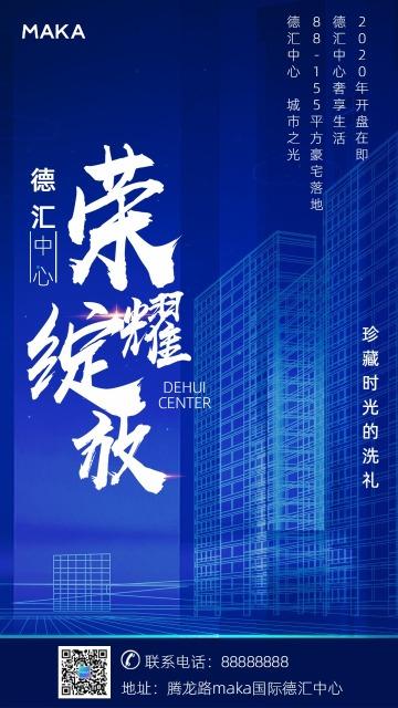 蓝色商务科技炫酷风房地产楼市开盘预售宣传手机海报