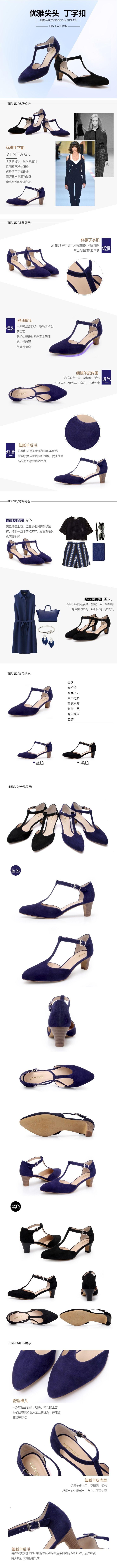 清新简约百货零售鞋子高跟鞋丁字扣凉鞋促销电商详情页