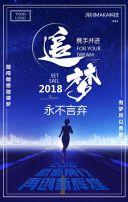 招聘2018梦想招聘高端大气招聘企业宣传企业介绍蓝色星空