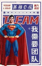 复古 超人 复仇者联盟 企业招聘 创意 热点 各行