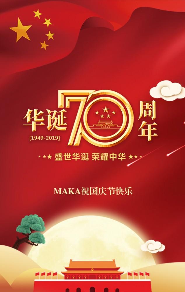 国庆节国庆70周年红色大气企业祝福贺卡H5模板