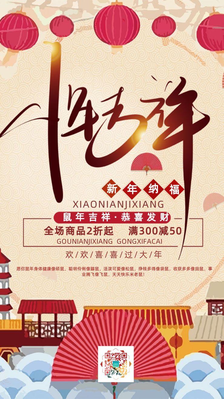 喜庆年终大促钜惠活动商场促销活动海报模板