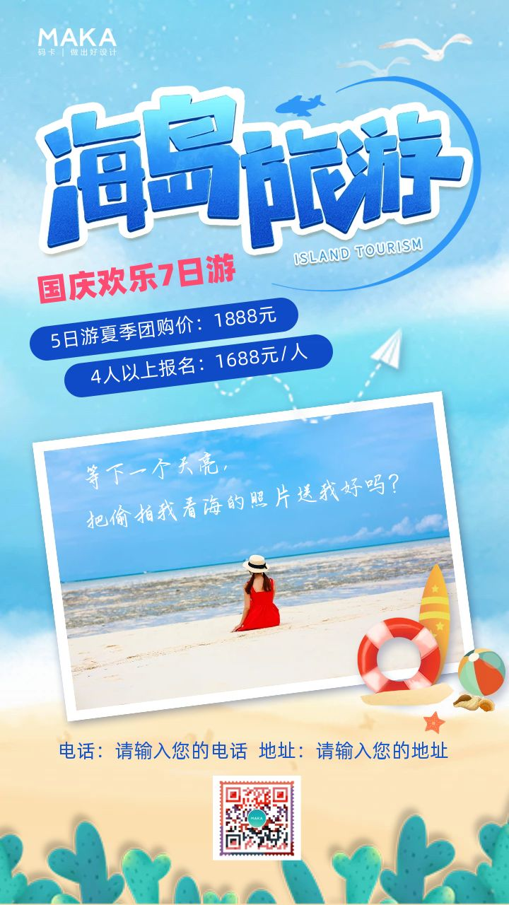 清新简约大气风国庆旅游-海岛宣传促销宣传通知海报