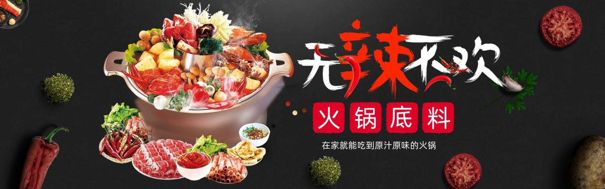 写实火锅餐饮电商封面