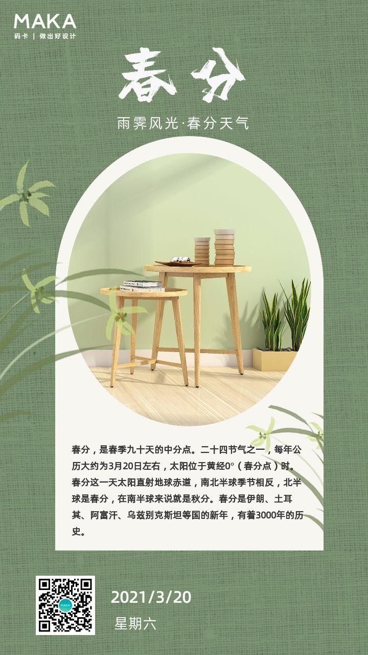 绿色清新春分家具类节气日签海报模板