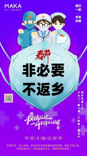 紫色2021春节卡通疫情宣传手机海报