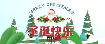 圣诞节 公众号封面头图