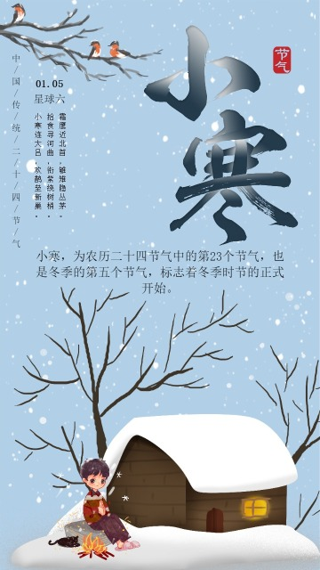 卡通手绘小寒知识普及 中国传统二十四节气之小寒