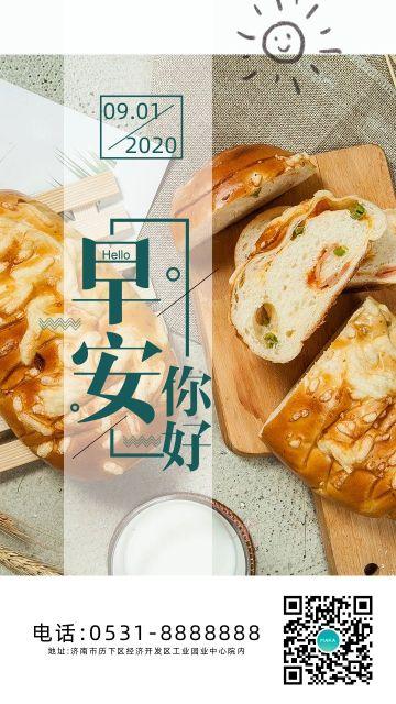 淡黄色文艺清新面包早安宣传手机海报