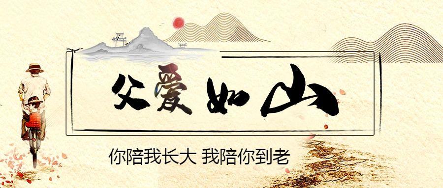父亲节中国风节日祝福贺卡微信公众号封面