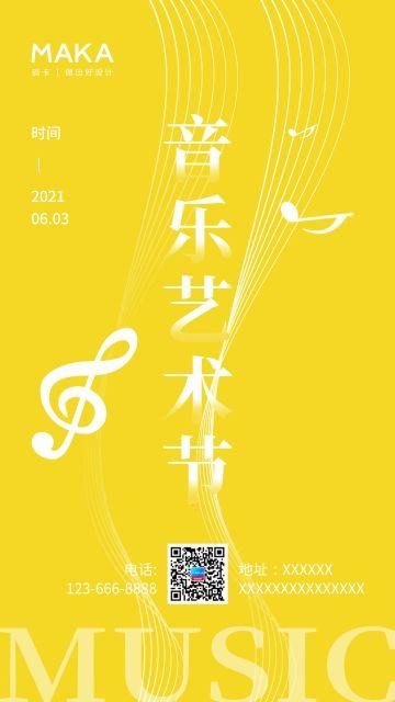 简约音乐艺术节手机海报