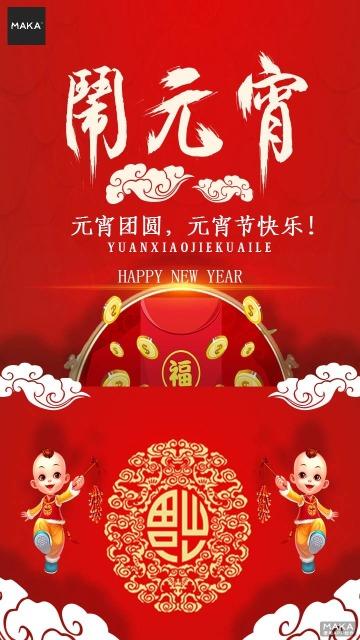 闹元宵宣传海报红色喜庆中国风