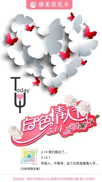 扁平简约白色情人节商家手机海报宣传