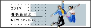 电商淘宝新品时尚运动女装店铺banner
